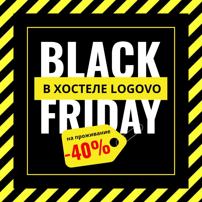Черная пятница 2019 в хостеле Logovo